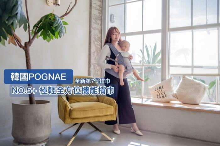 育兒之路必備好物!韓國POGNAE NO.5+ 極輕全方位機能揹巾