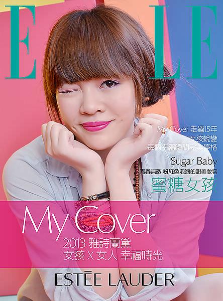 [美妝] 雅詩蘭黛15th My cover ♥ 變身粉紅蜜糖女孩