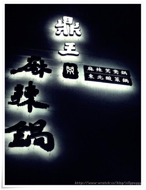[東區] 第一次在台北吃鼎王♥