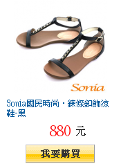 Sonia國民時尚‧鍊條釦飾涼鞋-黑