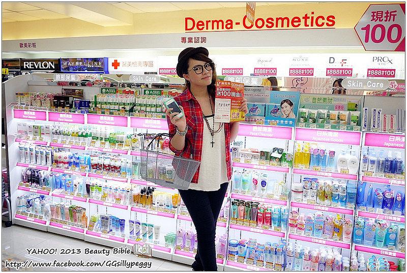 [敗家] 小資女必看♥♥康是美周年慶x百萬人氣美妝戰利品公開